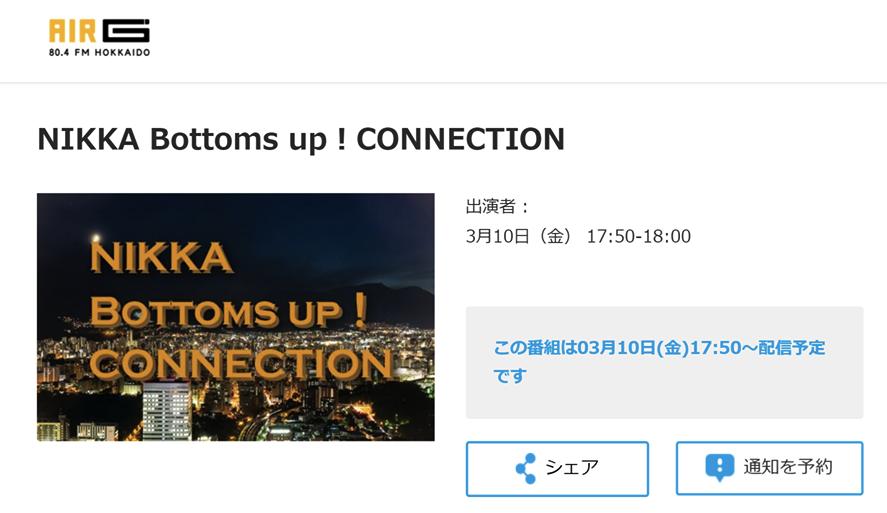 FMラジオ局Air-Gに出演(平成29年3月10日)