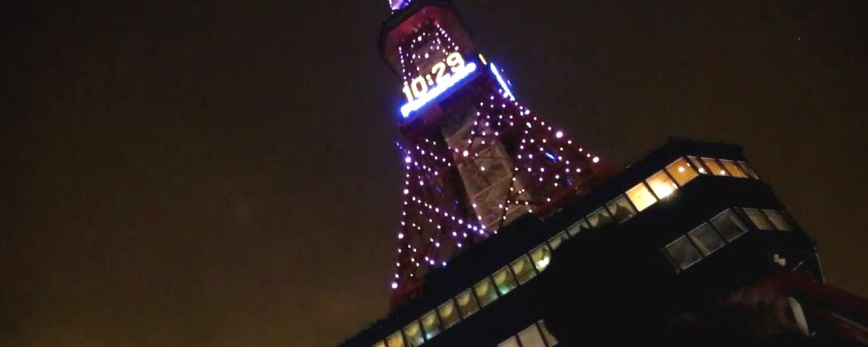 テレビ塔横長