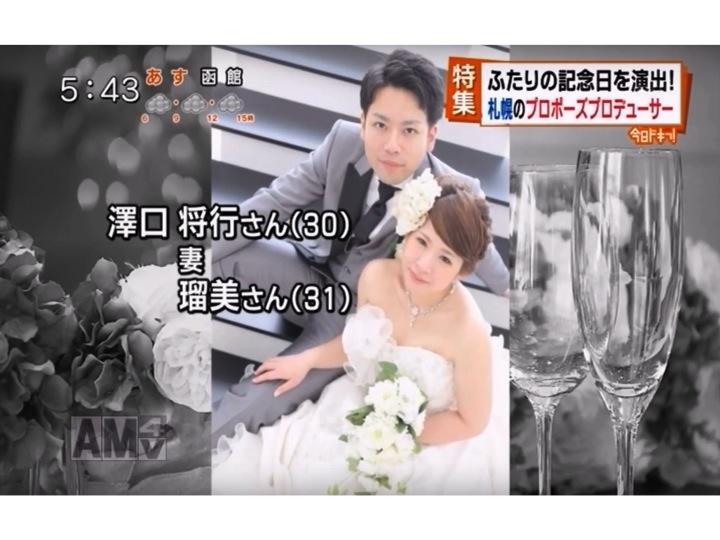 北海道 プロポーズ